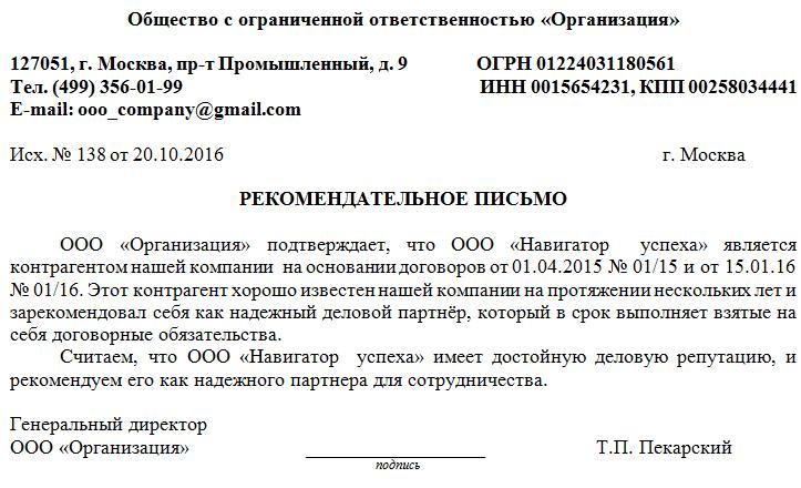 рекомендательное письмо клиенту банка образец