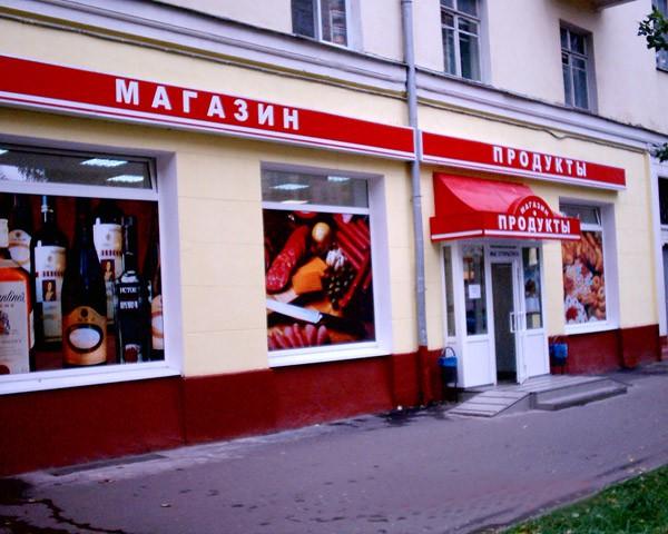 открытие продуктового магазина пошаговая инструкция - фото 3